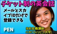 オンライン英会話.jpg