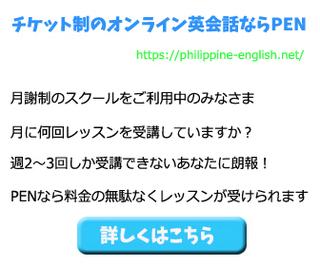 チケット制のオンライン英会話ならPEN.jpg